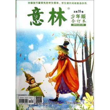 意林(少年版合订本第35卷)