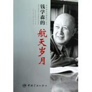 钱学森的航天岁月/钱学森与中国航天丛书