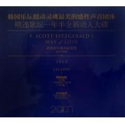 CD+DVD2AM菲茨杰拉德式的爱情<影音升级版>(2碟装)