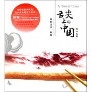 CD舌尖上的中国原声大碟
