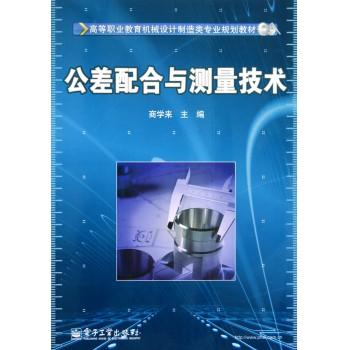 公差配合与测量技术(高等职业教育机械设计制造类专业规划教材)