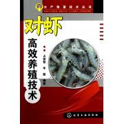 对虾高效养殖技术/水产致富技术丛书