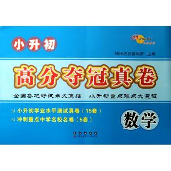 数学/小升初高分夺冠真卷