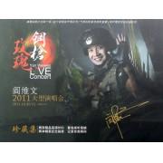 DVD阎维文2011大型演唱会钢枪玫瑰珍藏集(2碟装)