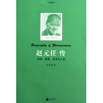 赵元任传(科学语言艺术与人生)/大家传记