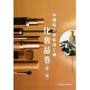 中国轻工业标准汇编(化妆品卷第2版)