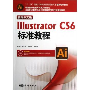 新编中文版Illustrator CS6标准教程(附光盘十二五国家计算机技能型紧缺人才培养培训教材)