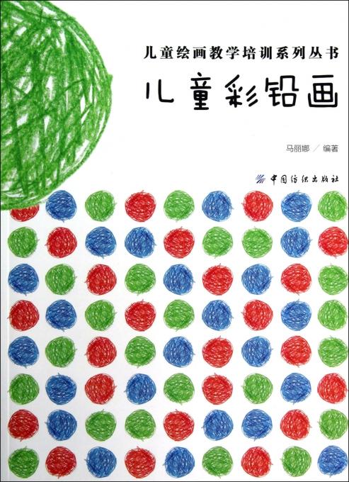 儿童彩铅画/儿童绘画教学培训系列丛书