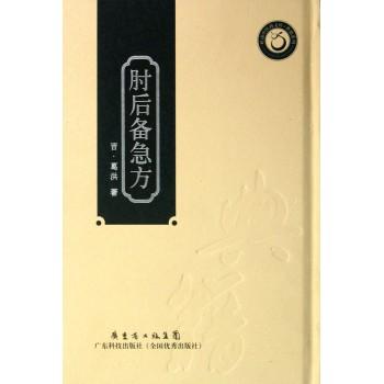 肘后备急方(精)/典籍系列/岭南中医药文库