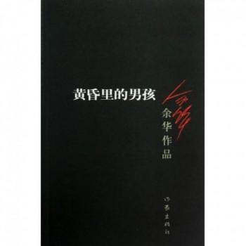 黄昏里的男孩/余华作品