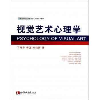 视觉艺术心理学(高等院校应用型专业心理学系列教材)