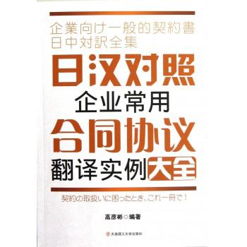 日汉对照企业常用合同协议翻译实例大全