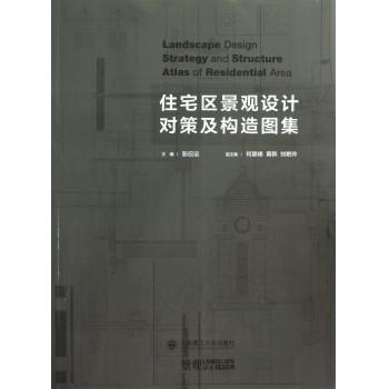 住宅区景观设计对策及构造图集