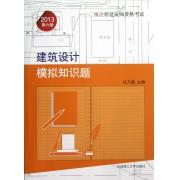 建筑设计模拟知识题(2013第6版一\二级注册建筑师资格考试)