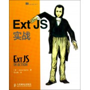 Ext JS实战