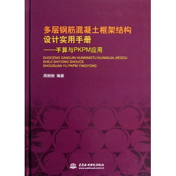 多层钢筋混凝土框架结构设计实用手册--手算与PKPM应用(精)