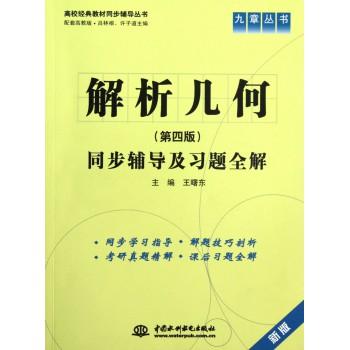 解析几何<第四版>同步辅导及习题全解(新版配套高教版)/高校经典教材同步辅导丛书/九章丛书