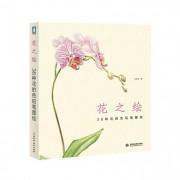 花之绘(38种花的色铅笔图绘)