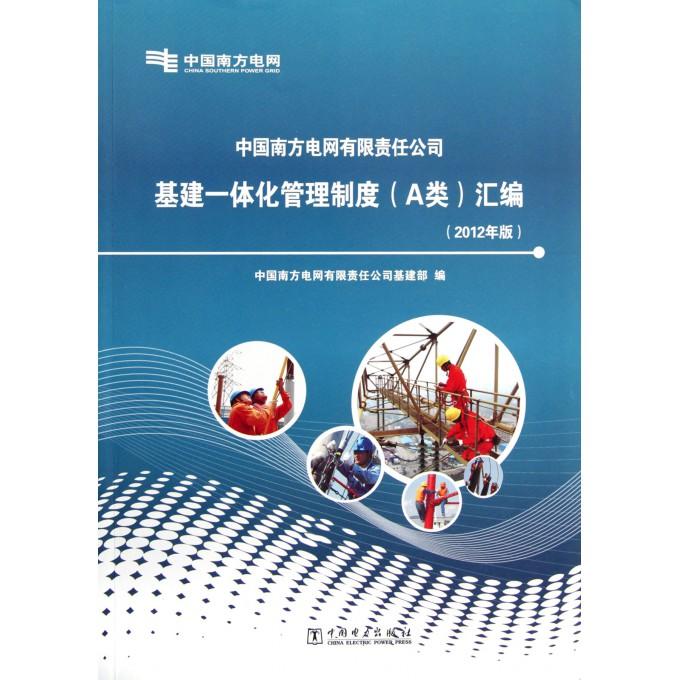 中国南方电网有限责任公司基建一体化管理制度<A类>汇编(