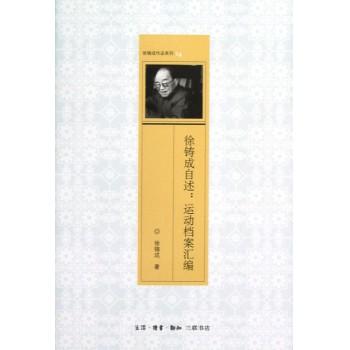 徐铸成自述--运动档案汇编/徐铸成作品系列