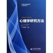 心理学研究方法(高等学校精品教材)/心理学系列