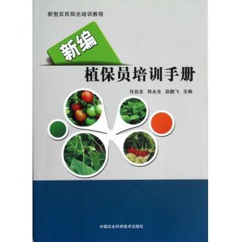 新编植保员培训手册(新型农民阳光培训教程)