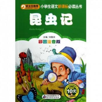 昆虫记(彩图注音版)/小书虫阅读系列/小学生语文新课标**丛书