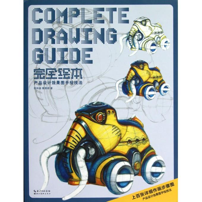 欧式风格成角透视手绘效果图大全