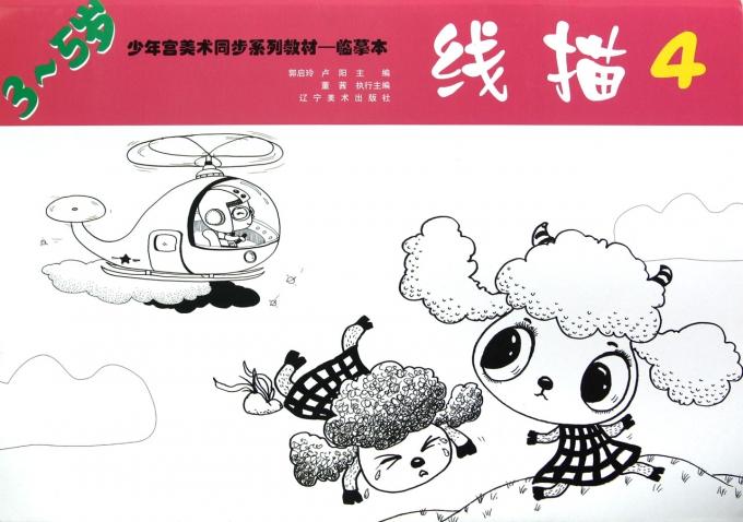 线描(3-5岁4少年宫美术同步系列教材)