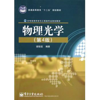 物理光学(第4版光电信息科学与工程类专业规划教材)