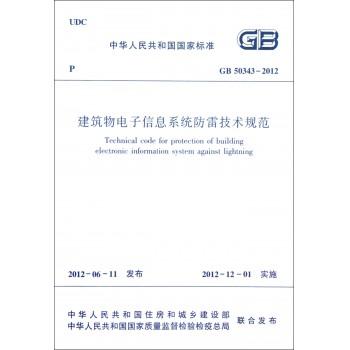 建筑物电子信息系统防雷技术规范(GB50343-2012)/中华人民共和国国家标准
