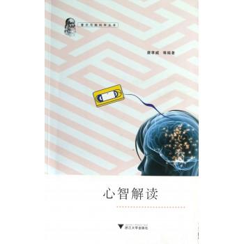 心智解读/意识与脑科学丛书