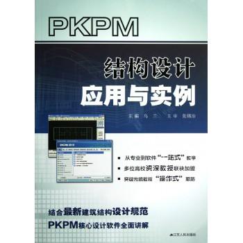 PKPM结构设计应用与实例