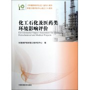 化工石化及医药类环境影响评价
