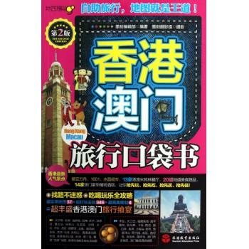香港澳门旅行口袋书(第2版)