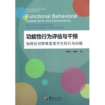 功能性行为评估与干预(如何应对特殊需要学生的行为问题)
