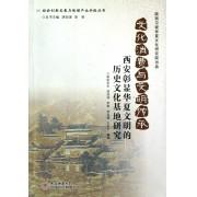 文化消费与文明传承(西安彰显华夏文明的历史文化基地研究)/社会创新发展与传媒产业升级丛书