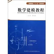 数学建模教程(高等院校十二五规划教材)