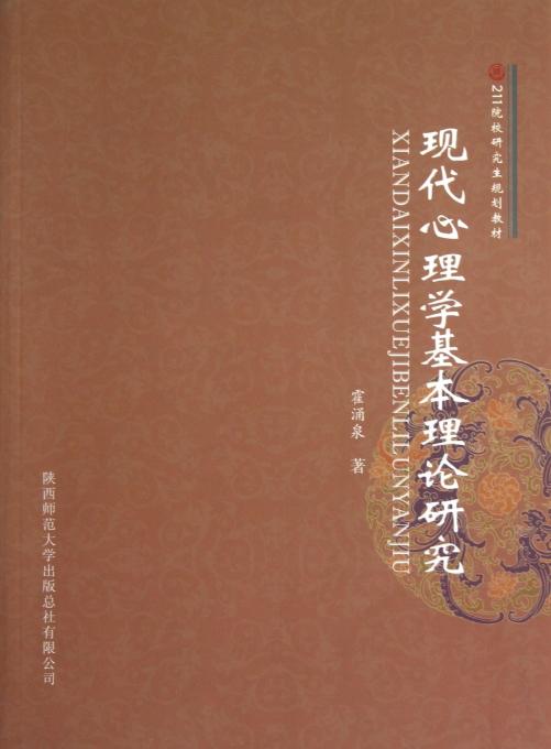 现代心理学基本理论研究(211院校研究生规划教材)