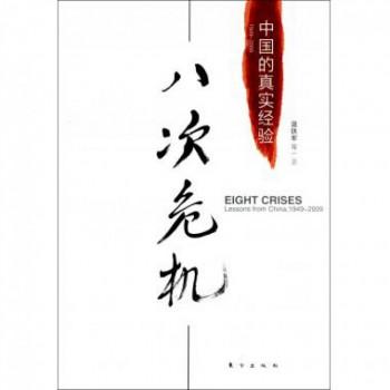 八次危机(中国的真实经验)
