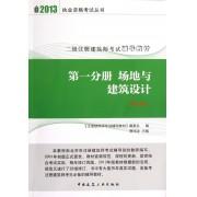 场地与建筑设计(第9版二级注册建筑师考试辅导教材)/2013执业资格考试丛书
