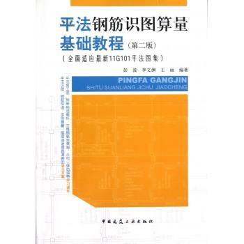 平法钢筋识图算量基础教程(第2版全面适应*新11G101平法图集)