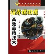 福寿螺田螺高效养殖技术/水产致富技术丛书