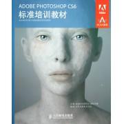 ADOBE PHOTOSHOP CS6标准培训教材(ACAA教育发展计划ADOBE标准培训教材)