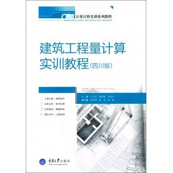 建筑工程量计算实训教程(四川版广联达计量计价实训系列教程)