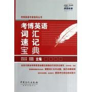 考博英语词汇速记宝典/考博英语专家指导丛书