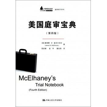 美国庭审宝典(第4版)/庭辩技巧系列/中国律师实训经典