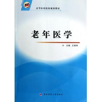 老年医学(高等医药院校规划教材)