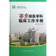 西京核医学科临床工作手册(精)/西京临床工作手册