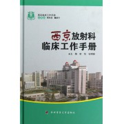 西京放射科临床工作手册(精)/西京临床工作手册